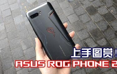 Asus ROG Phone 2上手图赏:更大的屏幕+48MP后置双摄组合,专属配件居然还能合体!?