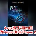 Asus将于7月23日在北京举办新品发布会,或将发布Asus ROG Phone 2?