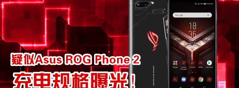Asus ROG Phone 2现身中国3C认证网页:支援30W快充,或将在7月发布?