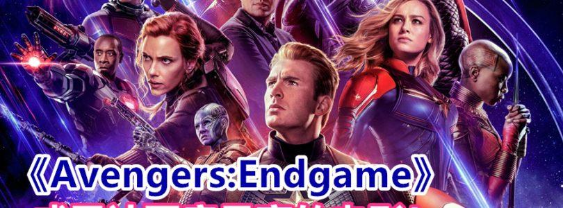 登上顶峰!《Avengers:Endgame》全球累计票房达27.9亿美元,超越《Avater》成影史冠军!