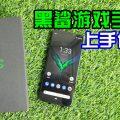 黑鲨游戏手机2游戏体验:Master Touch玩PUBG超实用、丰富的功能定制你专属的游戏体验!