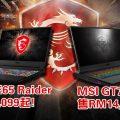 MSI GT76 Titan、GE65 Raider于大马发布:i9-9900K处理器、240Hz屏、4个风扇+11组散热铜管!售约RM8099起!