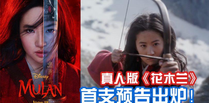真人版《花木兰》首支预告公布:刘亦菲出演代父从军的花木兰,预计2020年3月27日于北美上映!