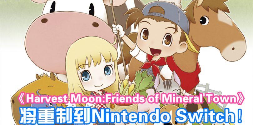 这冷饭真香!日媒报导GBA版的《农场物语 矿石镇的伙伴》将进行重制并移植到Nintendo Switch平台