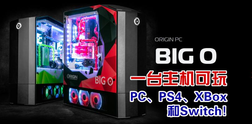 玩家们的梦中神机!Origin PC推出Big O主机:内载PC、PS4、X Box One,还能接上Nintendo Switch!