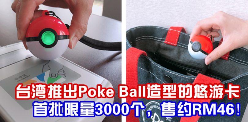 台湾与Pokemon合作推出新悠游卡:用Poke Ball搭巴士、捷运,刷卡还会亮灯!售约RM46,首批限量3000个!