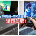 Samsung 8K QLED电视+Q90R音响游戏体验:无可挑剔的代入感,电视还会帮你提升游戏画质和色彩!