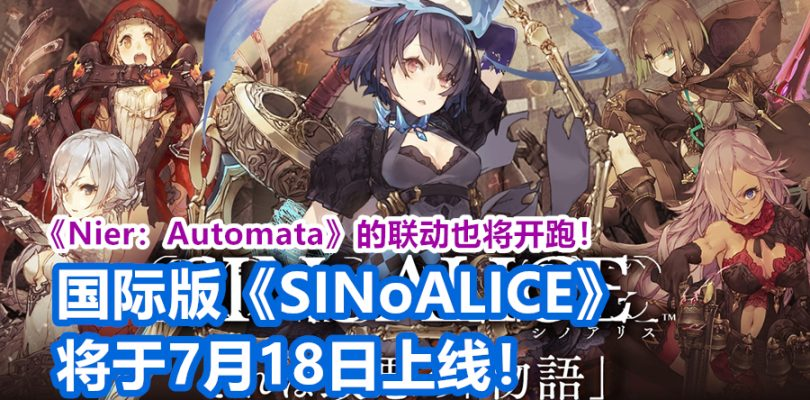 《SINoALICE》 国际版将于7月18日上线: 将与《尼尔:自动人形》展开联动,开抽2B和9S!