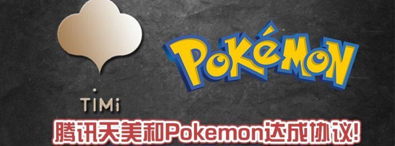 重磅联手!腾讯天美与Pokemon公司合作:要推出Pokemon手游?!