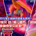 《神奇宝贝 剑/盾》宣布 【超级巨化】会改变神奇宝贝样貌!神奇宝贝与馆主将随不同版本而异!