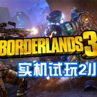 巨作游戏《无主之地3》Borderlands 3实机试玩2小时:首试FL4K和特工赞恩!