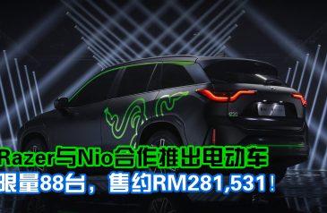 玩家信仰之车?Razer与Nio推出电动车:全球限量88台,售约RM281531,并预告未来将有更多合作!