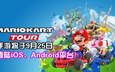 手机上的马利欧赛车!Mario Kart Tour 9月25日登陆iOS、Android平台:单手就能与全球玩家一起游玩!