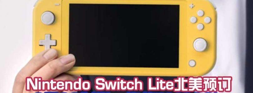 Nintendo Switch Lite北美开放预订:9月20日正式开卖!售约RM828!