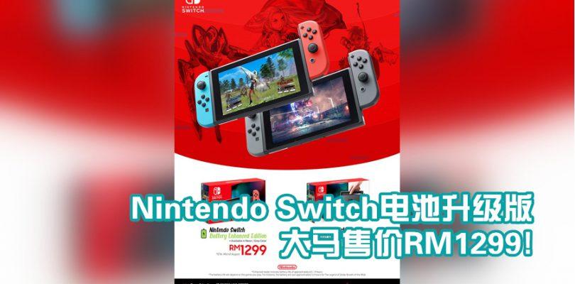 大马商家开出Nintendo Switch升级版预购:续航最高提升至9个小时,售RM1299,预计8月中出货!