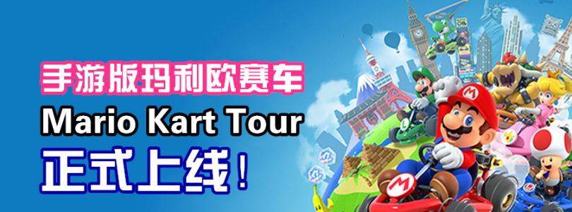 手游版玛利欧赛车《Mario Kart Tour》正式上线:单手就能玩+与好友或全球玩家连线赛车!