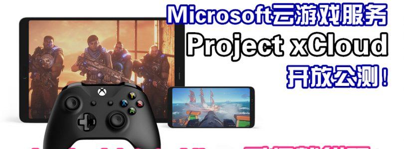 Microsoft的云游戏平台Project xCloud开放公测:只要Xbox手柄+Android 6.0以上的手机就能运行,将于美、英、韩先行开测!