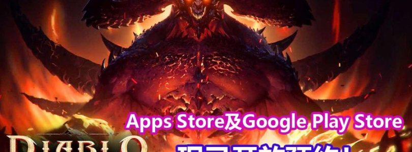 《Diablo Immortal》手游消息曝光:现已在Google Play Store及Apple App Store开放预约,将于10月25日在中国上线?!