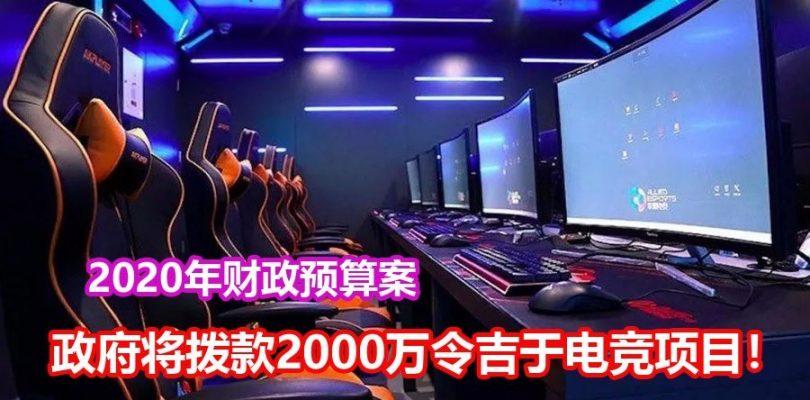 【2020财案】:政府将拨款2000万令吉以发展电竞项目!