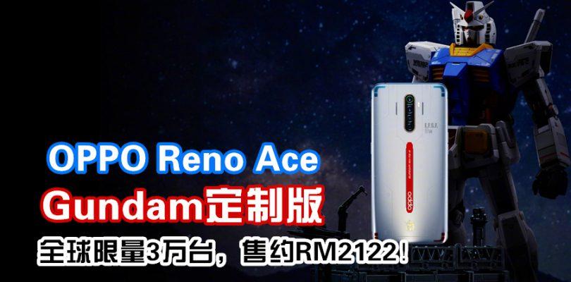 OPPO Reno Ace Gundam定制版发布:以初代RX-78-2高达为设计灵感、全球限量3万台,售约RM2122!