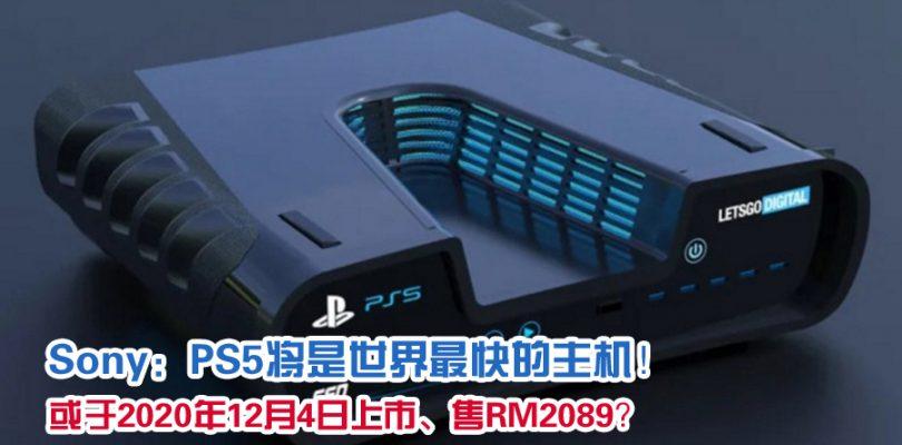 Sony:PS5将是世界最快的主机!预计2020年12月4日上市,售约RM2089?