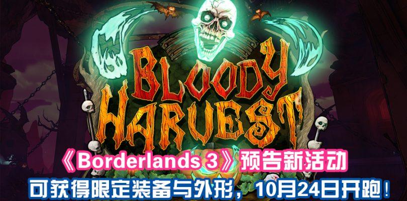 《Borderlands 3》新活动Bloody Harvest:限定任务、怪物、boss,还有传说武器以及限定装扮!10月24日开跑!
