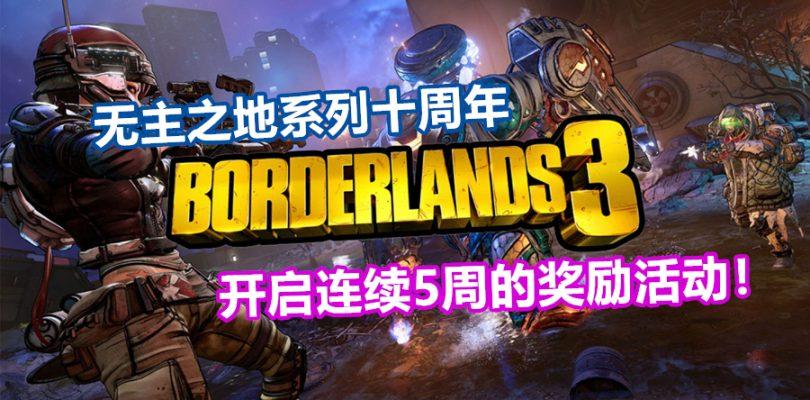 欢庆系列十周年!Borderlands 3连续五周的奖励活动:传说物品掉落率提升,每周都有不同的活动!
