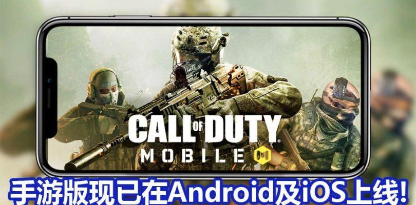 Call of Duty手游版正式上线,Android及iOS玩家即日起就能下载!