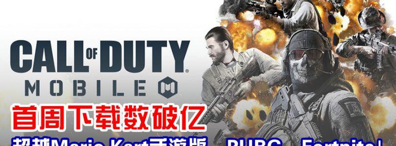 人气大热!《Call of Duty:Mobile》上线首周达到破亿下载,超越PUBG、Fortnite、Mario Kart:Tour等手游!