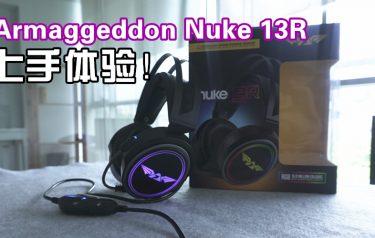 Armaggeddon Nuke 13R上手体验:50mm驱动+7.1环绕音效+支援RGB灯效的电竞耳机,售RM179!