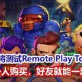 Steam将在10月21号测试Remote Play Together功能:只要一人买游戏就能邀请好友一起玩!