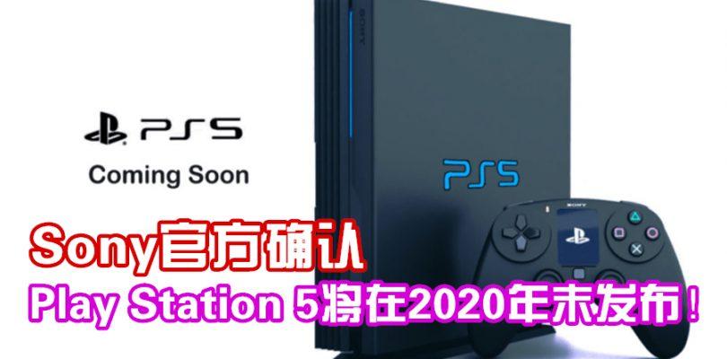 官方确认!Sony Play Station 5将于2020年末发布:搭载SSD硬碟+游戏手柄将会大幅升级!