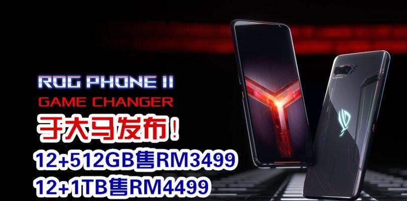Asus ROG Phone 2于大马发布:120Hz屏+6000mAh超大电池+骁龙855Plus!售RM3499起!