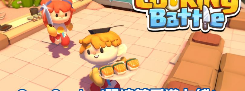 OverCooked玩法的手游《Cooking Battle!》上线:手机上也能和朋友互相伤害!有2V2等模式、多种角色可选!