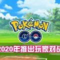 Pokemon Go预告GO Battle League功能:全球玩家将能进行宝可梦对战!预计在2020年初上线!