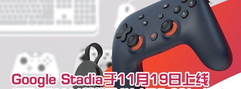 Google Stadia云游戏平台将于11月19日上线:每月约RM41起,35Mbps就能玩4K HDR 60fps!