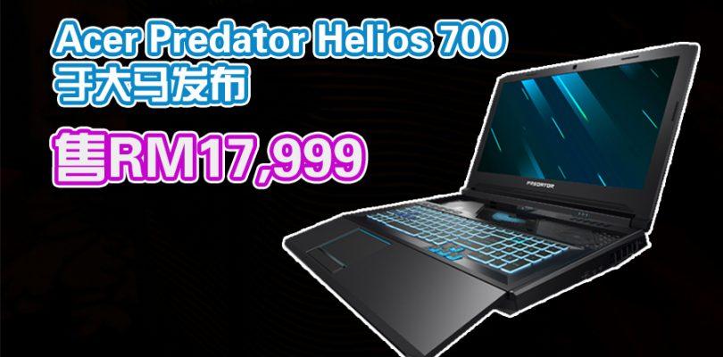 电竞笔电中的变形金刚!Acer Predator Helios 700于大马发布:Hyperdrift滑盖键盘+第九代i9处理器+RTX 2080显卡,售RM17,999!