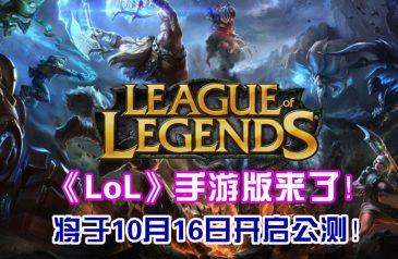 手游版《LoL英雄联盟》来了!由腾讯发行并开启预约,预计在10月16日不删档公测!