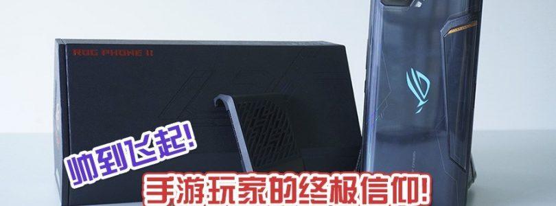 【开箱】Asus ROG Phone 2:超炫外形+升级版Air Trigger,无愧游戏手机第一把交椅之名!售RM3499起!