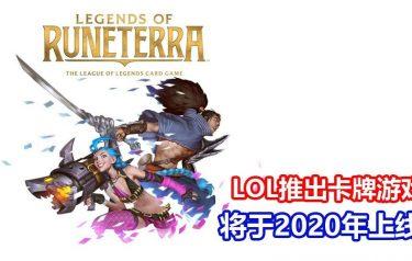 Riot Games推出LOL卡牌游戏《Legends of Runeterra》:以LOL角色为卡牌、2020年推出