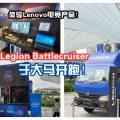 战舰袭来!Lenovo Legion Battlecruiser于大马展开巡回:装载Lenovo电竞产品的卡车,民众可到场体验还能赢取奖品!