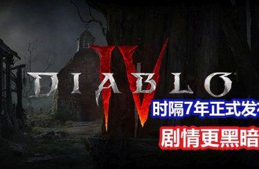 时隔7年!Diablo 4正式发布:三职业可选,剧情更黑暗!PC,PS4及Xbox One都能玩!