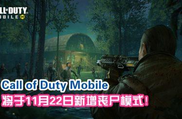 官方预告:手游版Call Of Duty将在11月22日新增丧尸模式!最多四人组队打丧尸,还有超大型Boss!?