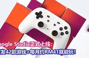 Google Stadia正式上线:首发42款游戏+最高玩4K HDR 60fps,仅支援部分ChromeOS与Pixel设备!每月约RM41起!