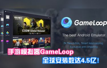 由腾讯开发,手游模拟器GameLoop全球达4.5亿次安装,每月活跃用户超过4500万人!自带防外挂、优化引擎功能!