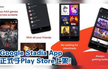 Google Stadia App上架Play Store:串流游戏、好友功能,仅支援部分ChromeOS与Pixel设备,11月19日于欧美上线!