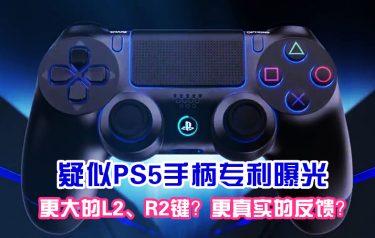 疑似PS5游戏手柄专利曝光:L2、R2键更大,摇杆略微缩小,将带来更真实的按键反馈?