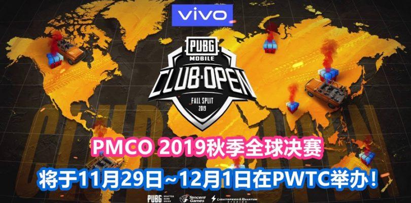 由vivo冠名赞助,PMCO 2019秋季全球决赛将于11月29日到12月1日在吉隆坡PWTC举办,来自全球16支队伍同台决胜!