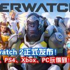 Overwatch 2 正式发布:更专注PVE故事模式、新增英雄、可继承1代皮肤!将登陆PC、Switch等平台