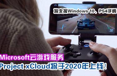 Microsoft云游戏服务Project xCloud将于2020年正式上线:将支援Windows 10、PS4手柄等,目前已有50款游戏!